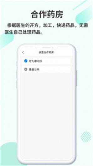 欣九康医生版官方版v1.0.1截图2