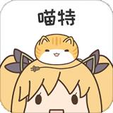 漫展喵最新版v1.0.0