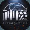 新神魔大陆手游公测版v2.1.0