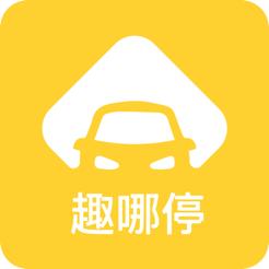 趣哪停车主版v1.0.0