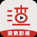 渣男影视安卓版v1.2