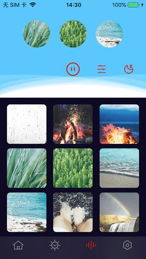 冥想水晶手机版v4.41截图3