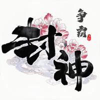 封神争霸3d手游下载v1.0.1