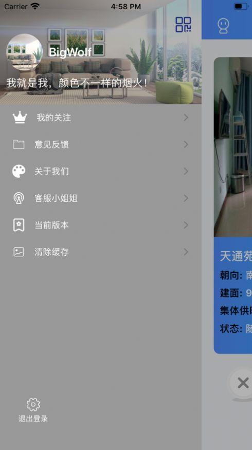 找房咖官方客户端v1.0截图3