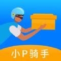 小P骑手手机端v1.0.3
