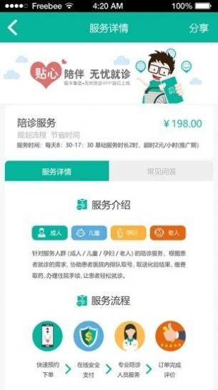 银丰陪诊手机版v1.0截图2