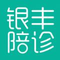银丰陪诊手机版v1.0
