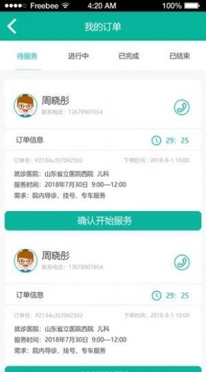 银丰陪诊手机版v1.0截图0