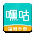 嘿咕游戏福利手游v1.0.2