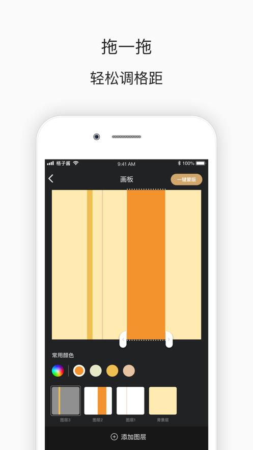 格子酱免费版v1.0.2截图1