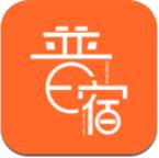 普宿民宿预约v1.5.3 安卓版