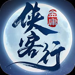 侠客行无限元宝修改版v1.0.0