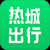 热城出行顺风车预定v0.1.9