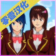 樱花校园模拟器最新版下载v6.1.0.5