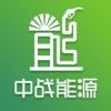 中战能源最新版v1.2.2
