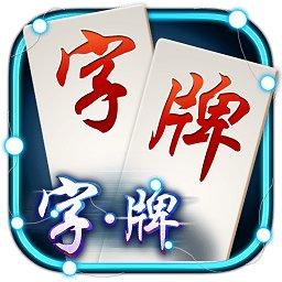 随便字牌九游版v6.50