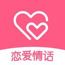 恋爱情话破解免费版v1.5.1