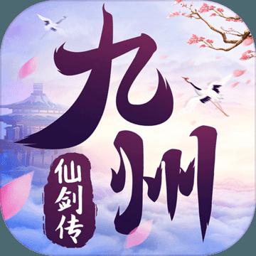 九州仙剑传变态版v1.0.1