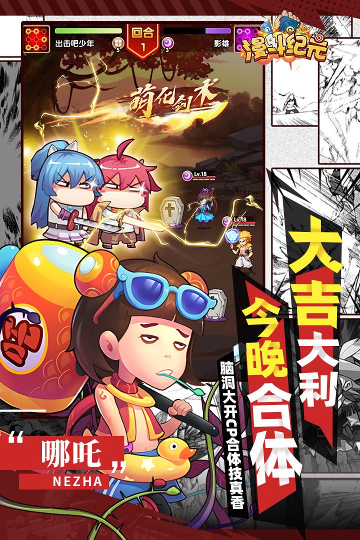 漫斗纪元手游下载v2.0 搞笑王版截图1