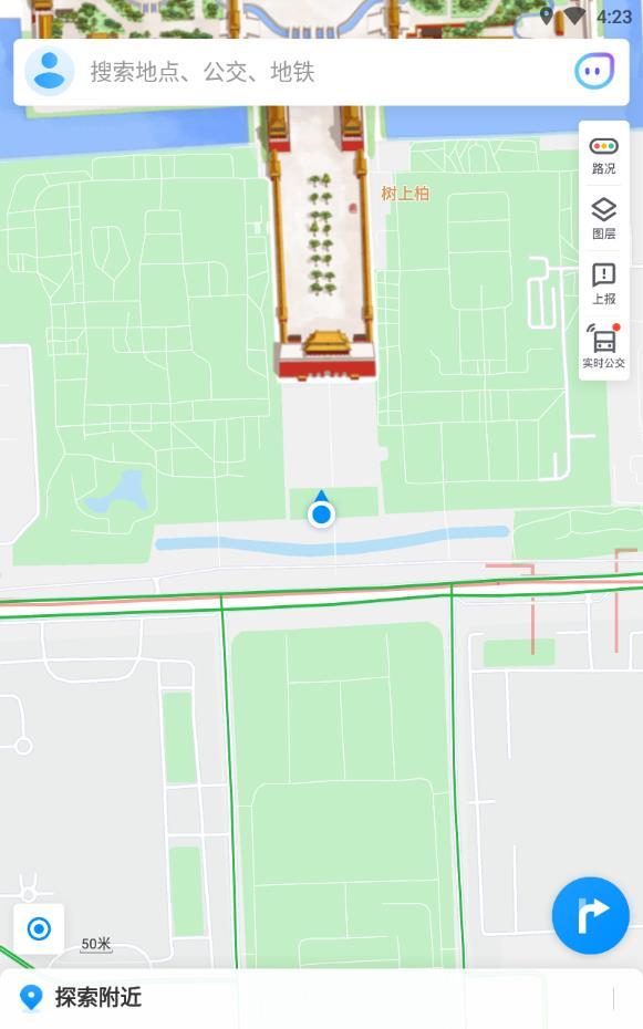 滴滴地图官方正式版v6.0截图3
