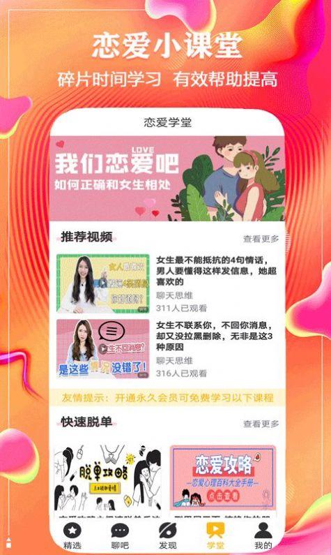 恋撩话术安卓版v1.0截图1