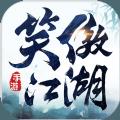 新笑傲江湖无限刷元宝银元v1.0.35