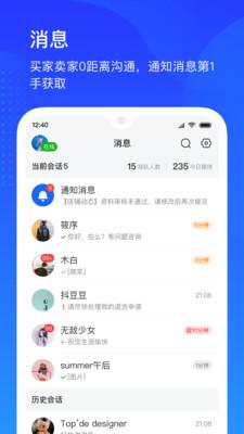 抖音小店商家客服手机端v1.0.5截图1