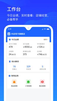 抖音小店商家客服手机端v1.0.5截图2