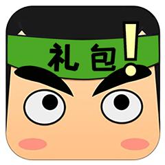 礼包君迷你世界邀请码v1.1.8v1.1.8
