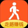 走路赚钱呗官方版v1.1.19