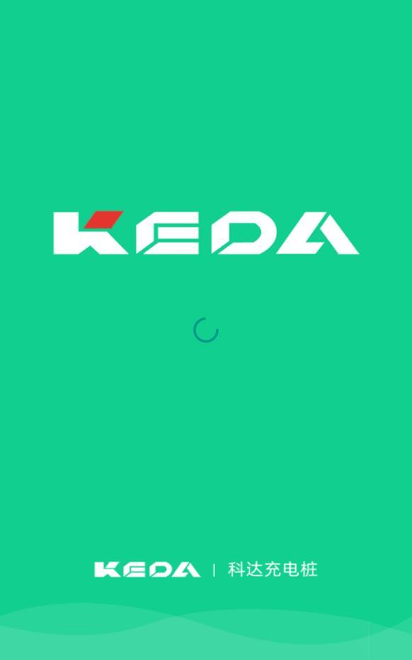 科达智充充电桩v1.0.6截图0