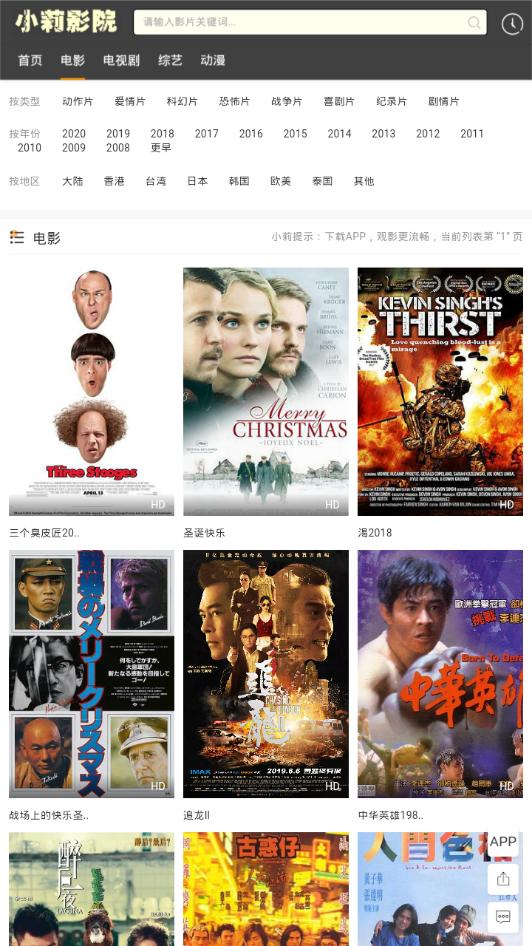 小莉影院app电视tv版v2.1.0截图2