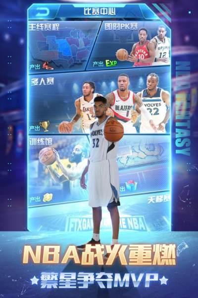 NBA范特西无限金币破解版截图1