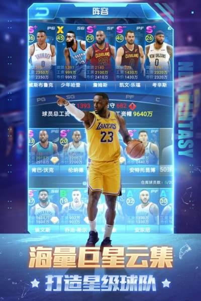 NBA范特西无限金币破解版截图3