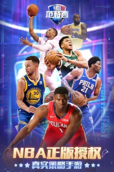 NBA范特西无限金币破解版截图4
