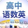 高中语数英自学软件v1.0.1
