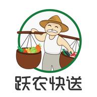 跃农快送便民版v1.0
