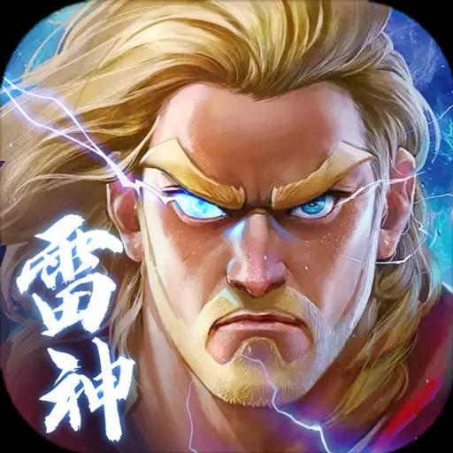 诸神的征伐官网下载v1.4.2