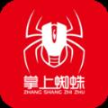 掌上蜘蛛在家兼职v1.1.38 安卓版