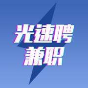 光速聘兼职官方版v1.0