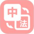 优学法语翻译手机版v1.0.2