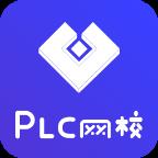 PLC网校手机客户端v1.2