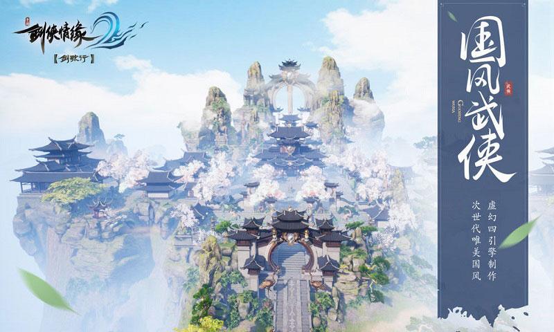 剑侠情缘2剑歌行官方版v6.4.0.0截图0