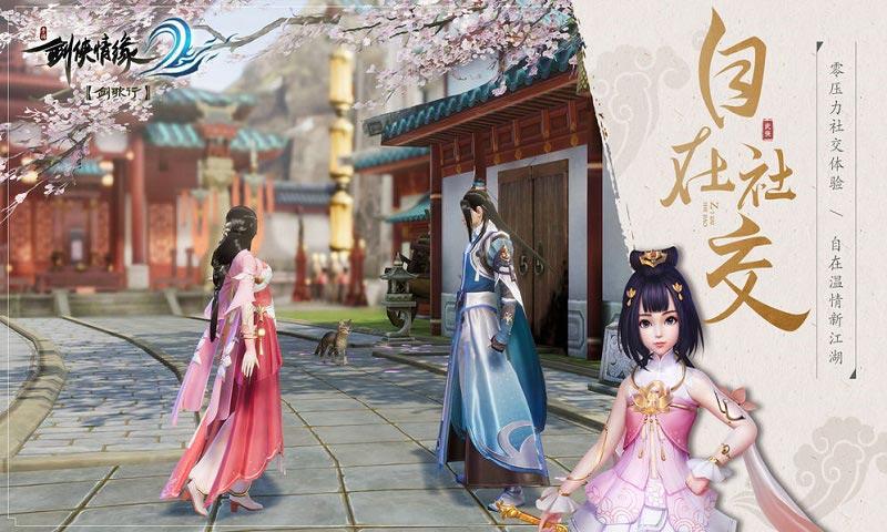 剑侠情缘2剑歌行官方版v6.4.0.0截图3