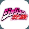 JOJO的奇妙冒险内测中文版v1.0