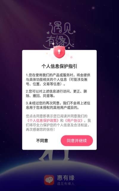 惠有缘免邀请码截图1