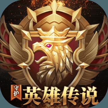 守护英雄传说破解版v1.0.2