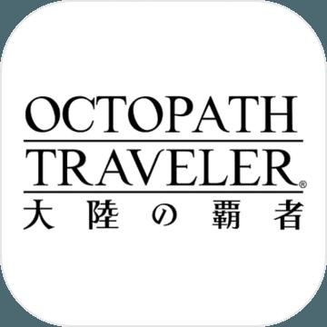 歧路旅人大陆的霸者官方正式版v1.0.02 安卓版