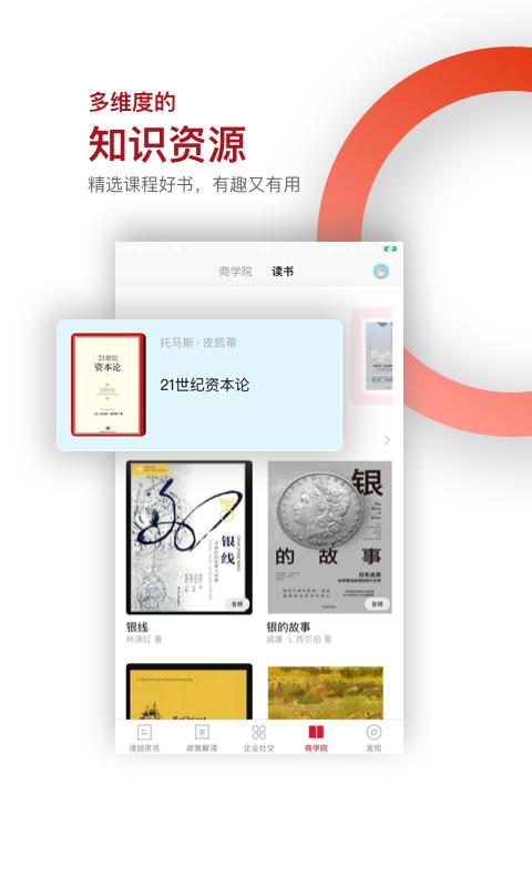 深圳商报读创app官方版v4.7.0截图0