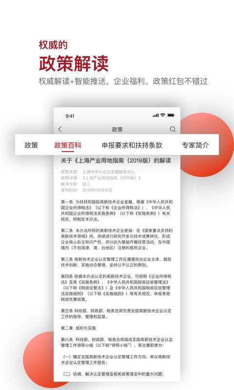 深圳商报读创app官方版v4.7.0截图2